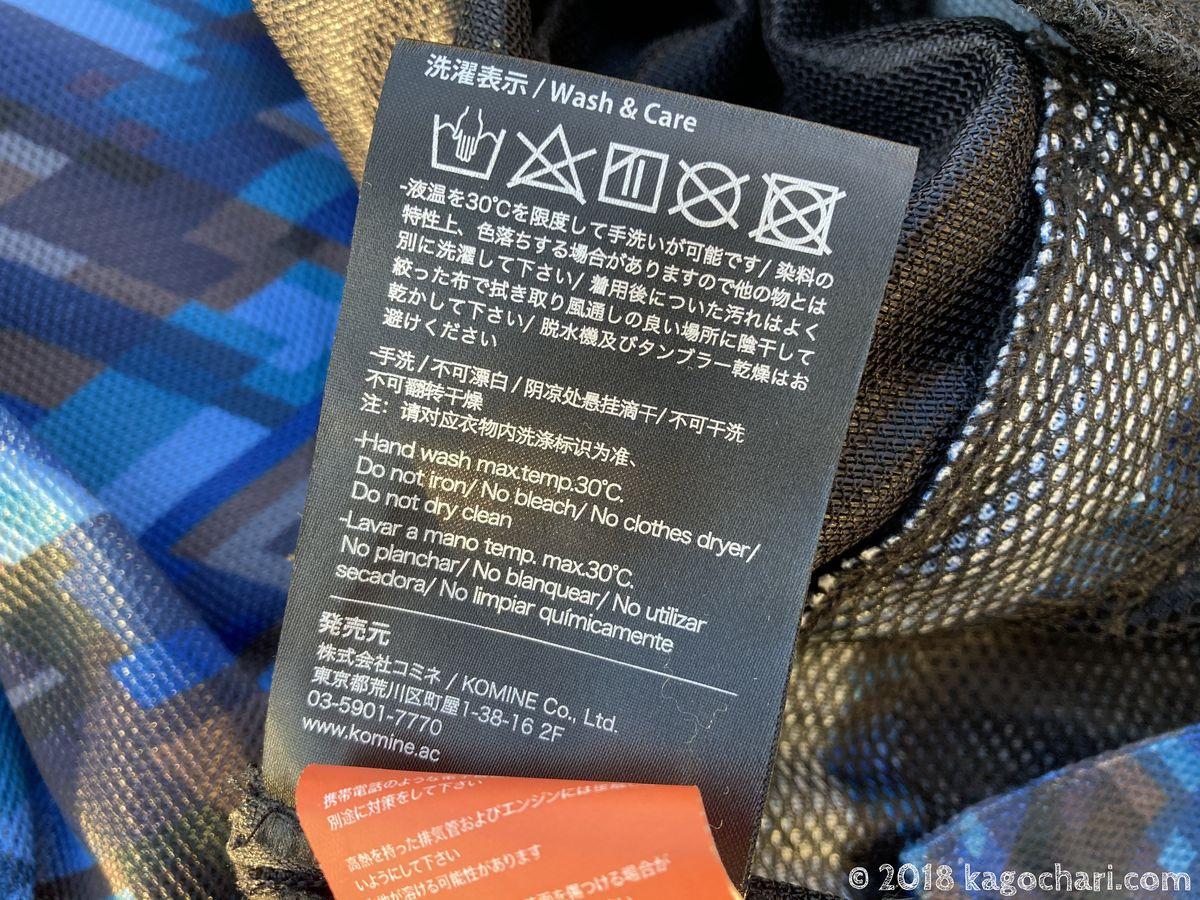 コミネJK-128-洗濯表示