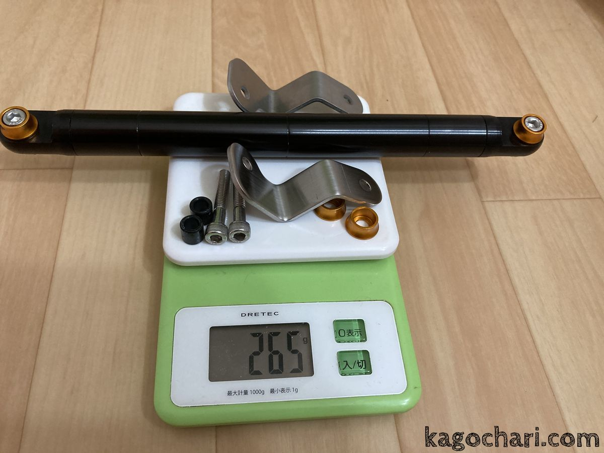 マルチマウントバー96152の重さは合計265g