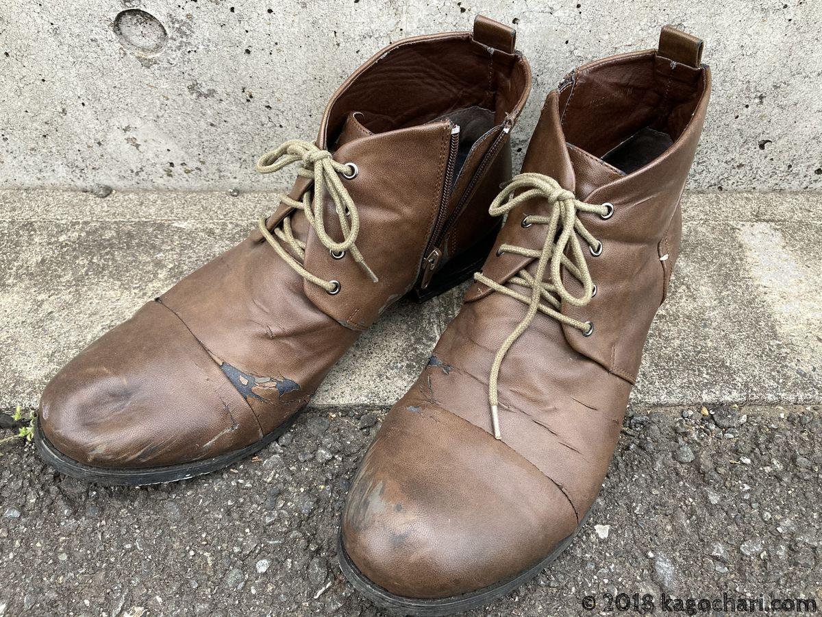 クロスカブ購入時に履いていた靴